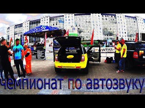 Витебск потрясло автозвуком! Соревнования по дбдрагу!