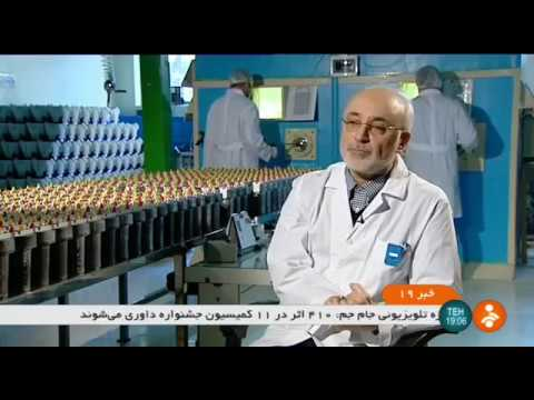 Iran Atomic Energy organization modern twenty percent nuclear fuel سوخت جديد هسته اي بيست درصد