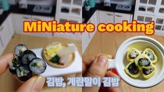 미니어처요리ASMR 김밥, 계란말이 김밥 Miniatu…