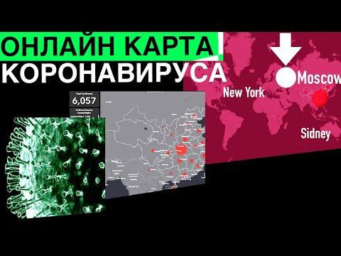 Создана карта распространения коронавируса в реальном времени и другие новости
