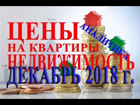 Цены на Недвижимость в конце декабре 2018  квартиры в Новосибирске Динамика цен и стоимость жилья
