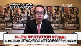 新日本プロレスがお届けする公式情報番組、『NJPW INVITATION』(ニュー...