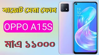 OPPO A15s Price in Bangladesh। OPPO A15s Bangla review।Launch date।Full specification।Price in India