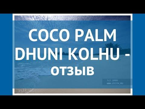 COCO PALM DHUNI KOLHU 5* Мальдивы отзывы – отель КОКО ПАЛМ ДХУНИ КОЛХУ 5* Мальдивы отзывы видео