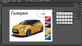 Урок 1 из 5. Галерея Adobe DPS. Электронные журналы