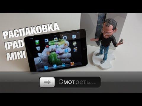 Распаковка Apple iPad mini