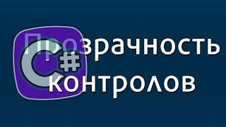 Уроки C# – Прозрачность контролов Windows Forms – плавное появление текста в C# – controls opacity