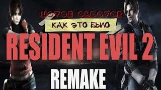 RESIDENT EVIL 2 HD REMAKE / КАК ЭТО БЫЛО