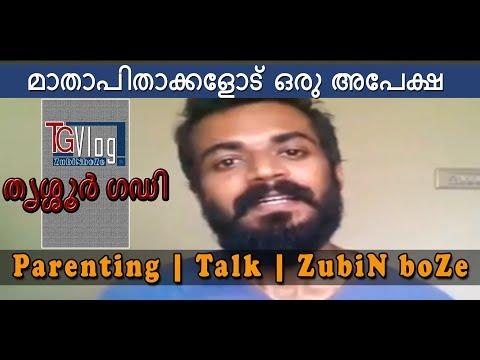 മാതാപിതാക്കളോട് ഒരു അപേക്ഷ | Parenting | Malayalam | Short Talk | ZubiN BoZe