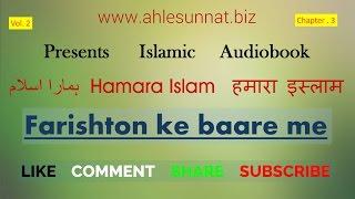 Qiraman Katibeen Ki Duty Quran And Hadees Bayan Islamic In Urdu From