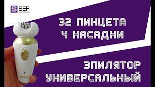 Видео обзор эпилятора 5в1 Gemei 7005 SEF5.com.ua