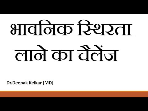 Overthinking (Negative Soch, Chinta) ki bimary Generalized Anxiety Disorder GAD - By Dr. Kelkar (MD) from YouTube · Duration:  6 minutes 18 seconds