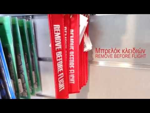 Μπρελόκ REMOVE BEFORE FLIGHT