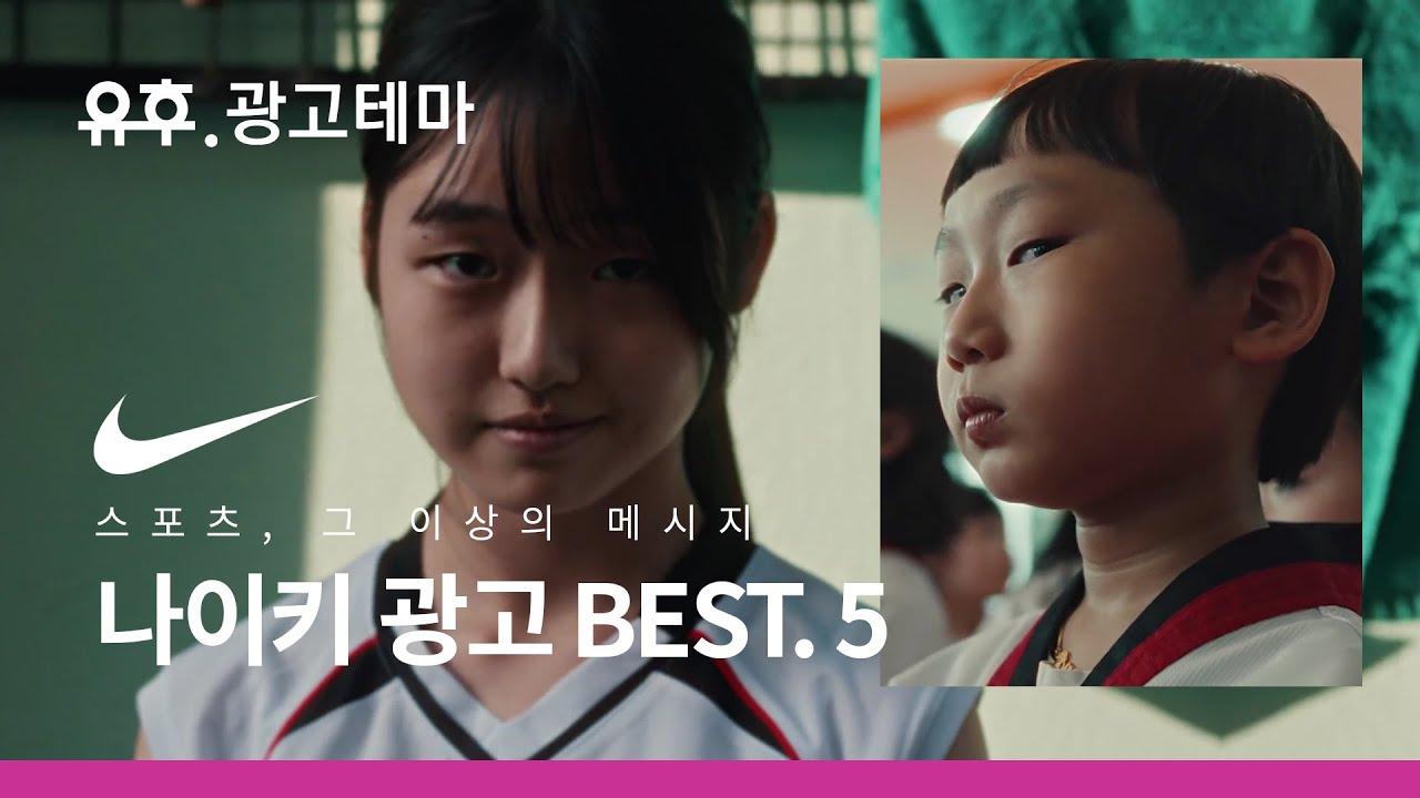 [한글자막] 스포츠 광고, 그 이상의 메시지 : 한국과 일본 나이키 광고 베스트 5 (2015-2021)ㅣNike Korea & Japan Best Commercial 5
