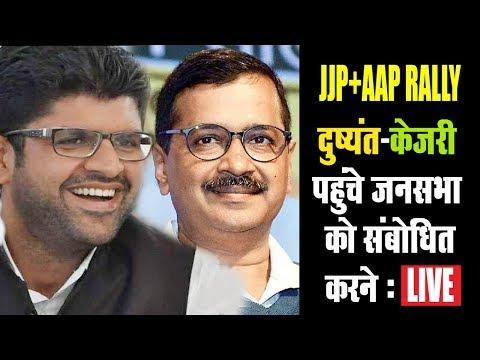 Live :दुष्यंत चौटाला और केजरीवाल का संबोधन, देखें जींद से #LIVE दुश्यंत #JJP #AAP Joint Jansabha Mp3