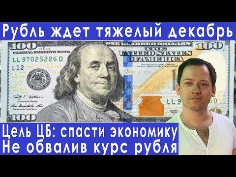 Сможет ли ЦБ спасти рубль от обвала в декабре прогноз курса доллара евро рубля ММВБ на декабрь 2019