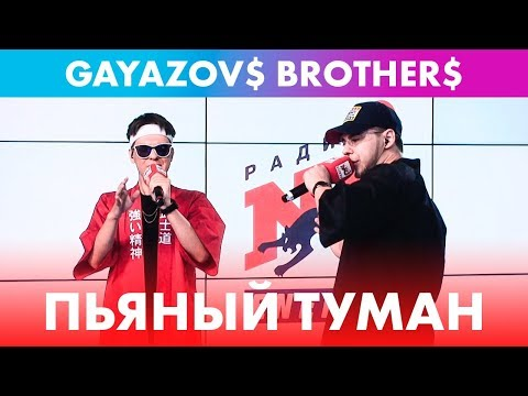 GAYAZOV$ BROTHER$ - Пьяный туман (live @ Радио ENERGY)