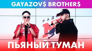 Download GAYAZOV$ BROTHER$ - Пьяный туман (live @ Радио ENERGY) Mp3 and Videos
