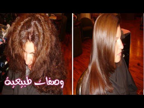 وصفات تنعيم الشعر الجاف والخشن من اول مرة | تنعيم الشعر