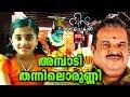 അമ്പാടി തന്നിലൊരുണ്ണി # Ambadi Thannilorunni#Hindu Devotional Songs Malayalam # Vishu Special Songs