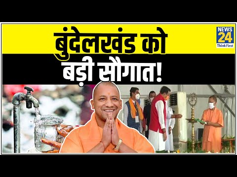 Jhansi में CM Yogi ने बुंदेलखंड को दी 2185 करोड़ रुपये के जल जीवन मिशन की सौगात