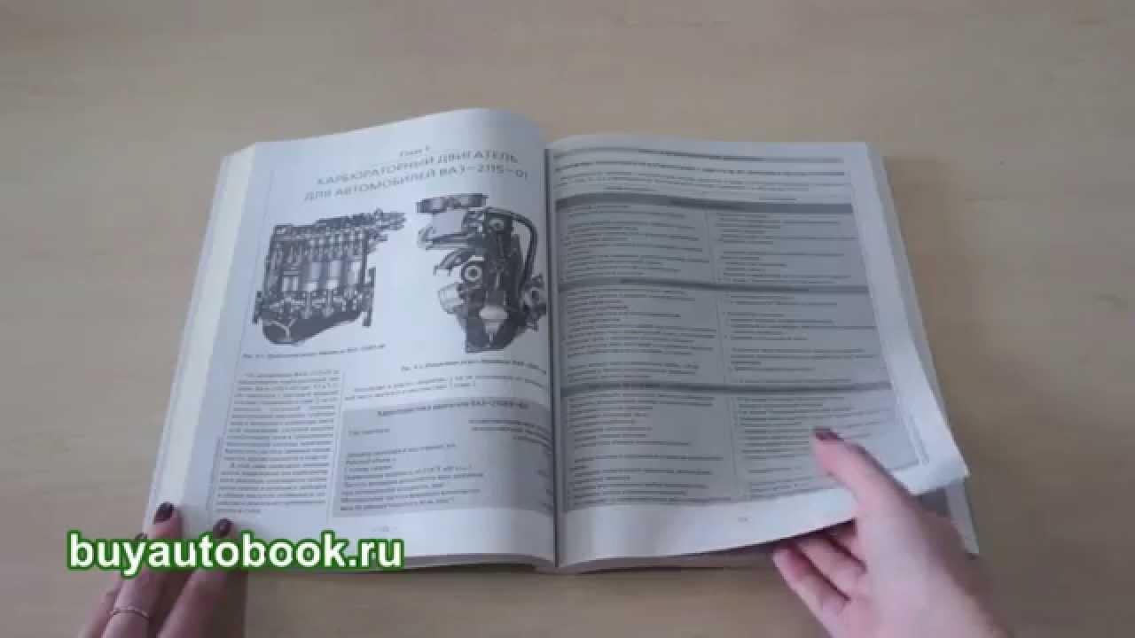 Руководство по ремонту VAZ 2114 / 2115