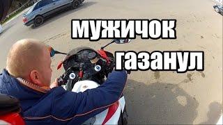 дали газануть мужичку на cbr600rr 2008 и cbr900rr, эмоции неожиданны))