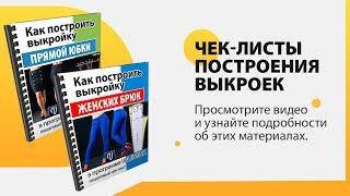 Чек листы для ЮБКИ и БРЮК. Построение в программе Valentina