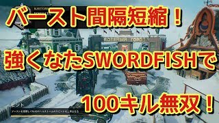 【BO4実況】何故か強化されたSWORDFISHが強すぎ100キル!www