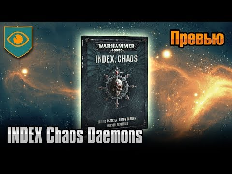 Обзор INDEX Chaos: Chaos Daemons