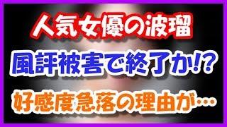 【悲報】人気女優の波瑠、風評被害で終了か!? 高感度急落の理由が・・...