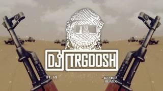 دي جي طرقوش - تحزم تحزم ( شيلة ريمكس ) | ( DJ TRGOOSH - Tahzam Tahazm ( ReMix