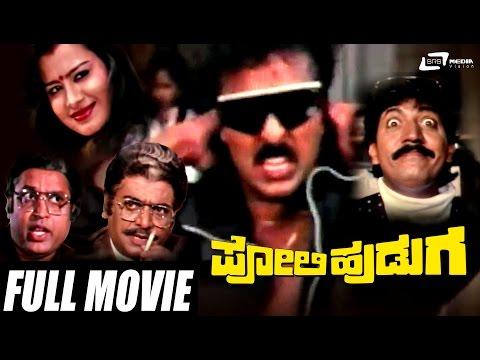 Poli Huduga – ಪೋಲಿ ಹುಡುಗ | Kannada Full HD Movie | FEAT. Ravichandran, Karishma