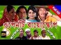 Openty bioscope bangladeshi natok Tisha Milon Sohana Saba Ahmed Rubel Bangla new drama 2017