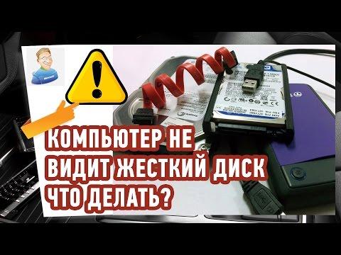 Компьютер не видит Жесткий диск HDD (SSD) или Флешку. Что делать?