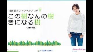 『とと姉ちゃん』女優の相楽樹が石井裕也監督と結婚 「玉木宏と比べてし...