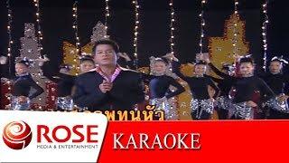 สมศรี 1992 - ยิ่งยง ยอดบัวงาม (KARAOKE)