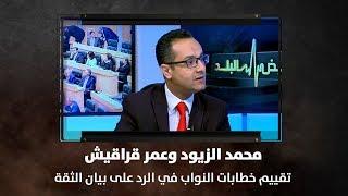 محمد الزيود وعمر قراقيش - تقييم خطابات النواب في الرد على بيان الثقة