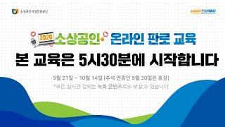 소상공인 온라인 판로 교육 9/21