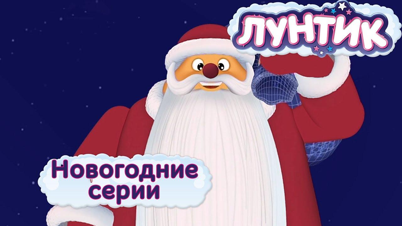 Сегодня новогоднее поро онлан фото 150-854