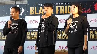 イオンブラックフライデー カウントダウンイベント イオン ブラックフライデー 検索動画 7