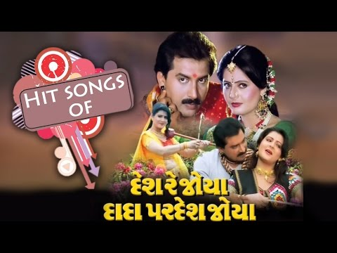 Desh Re Joya Dada Pardesh Joya : All Songs Collection - Hiten Kumar,  Roma Manik - Jukebox 05