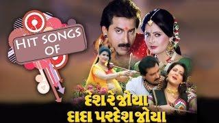 Desh Re Joya Dada Pardesh Joya : All Songs Collection - Hiten Kumar,  Roma Manik - Jukebox 05