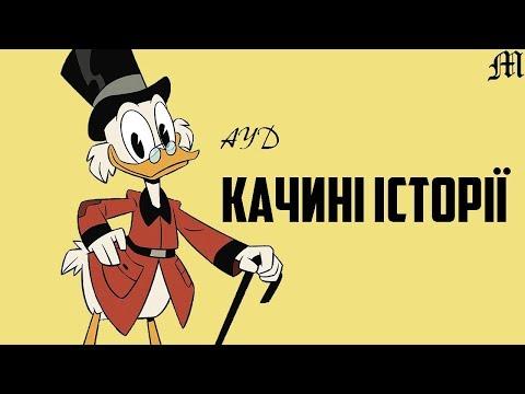 Качині Історії (2017) - Актори Українського Дубляжу (Випуск №18)