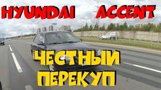 Честный перекуп 3. Hyundai Accent ClinliCar авто подбор спб.