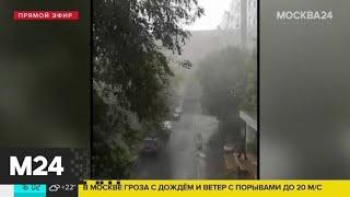 Москву накрыла гроза - Москва 24