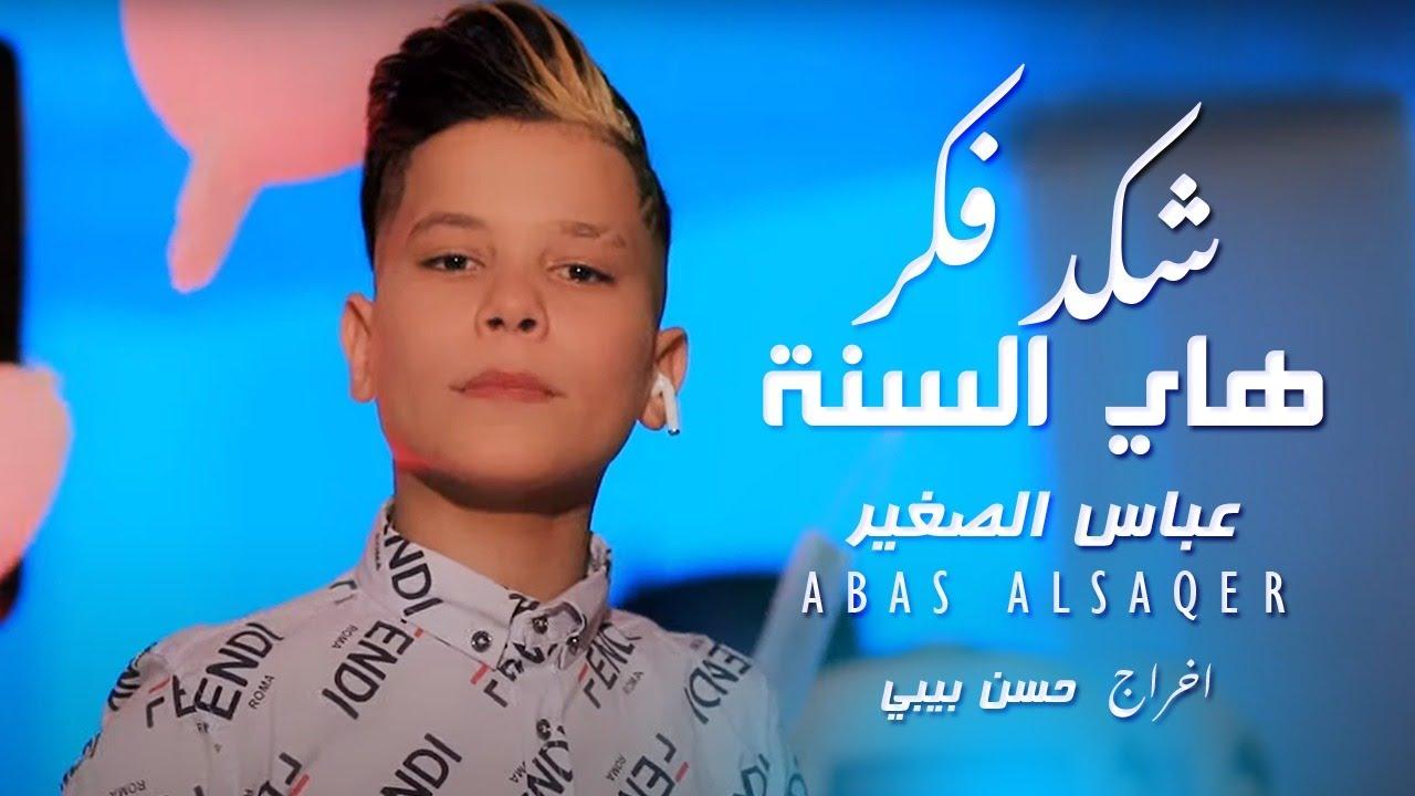 Abas Alsaqer - Shakad Fakar| 2020| (عباس الصغير- شكد فكر هاي السنة  (فيديو كليب حصري