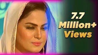 Veena Malik Reciting Naat | Aaya Hai Bulawa Mujhe | Aplus Entertainment