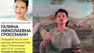 Как ПОХУДЕТЬ ПОСЛЕ РОДОВ кормящей маме Галина Гроссман