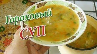 Гороховый суп по новому рецепту